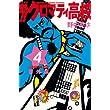 魁!!クロマティ高校(4) (少年マガジンコミックス)