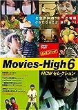 Movies-High6 NCWセレクション [DVD]