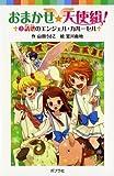 おまかせ☆天使組!〈3〉誘惑のエンジェル・カルーセル (ポプラポケット文庫)