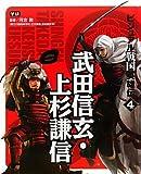 ビジュアル戦国英雄伝〈4〉武田信玄・上杉謙信