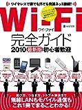 Wi-Fi完全ガイド (INFOREST MOOK PC・GIGA特別集中講座 383)