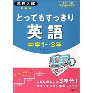 中学 英語 中学 : とってもすっきり英語♪☆中学 ...