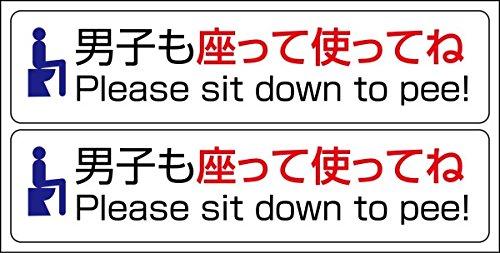 男性トイレマナーステッカー「男子も座って使ってね」2枚セット#11042