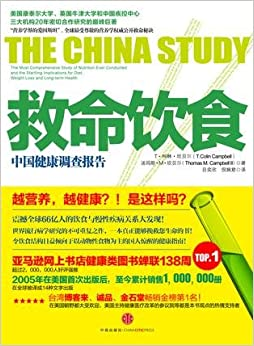 The China Study: Revised and Expanded Edition ... - amazon.com