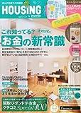 付録付 月刊 HOUSING (ハウジング) 2014年 7月号