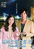 福岡恋愛白書10 十回目の鈴が鳴るとき [DVD]