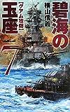 碧海の玉座7 (C・NOVELS)