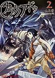 ナラクノアドゥ(2) (ファミ通クリアコミックス)