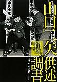 山口二矢(おとや)供述調書―社会党委員長浅沼稲次郎刺殺事件