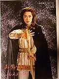 舞台パンフレット 宝塚月組 チェーザレ・ボルジア プレスティージュ 1996年宝塚大劇場公演 久世星佳 風花舞 姿月あさと 真琴つばさ