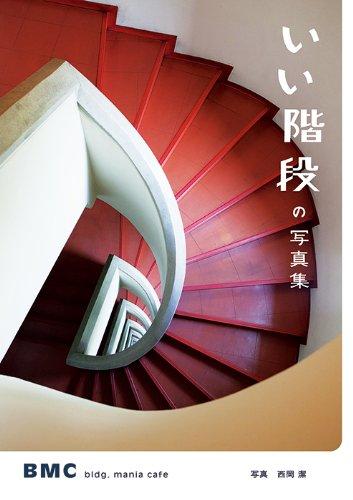 いい階段の写真集