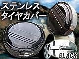 ステンレス製汎用【スペアタイヤカバー】ブラック/黒/凹 FJ0814