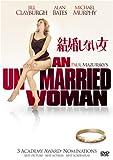 結婚しない女 [DVD]