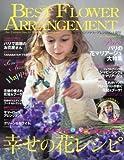 ベストフラワーアレンジメント 2016年 07 月号 [雑誌]