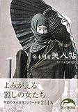 幕末・明治美人帖 (新人物文庫)
