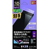 ラスタバナナ  Xperia X Performance 3DTPUフィルム 反射防止 WT711XXP