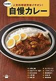 わが家の自慢カレー 人気料理研究家イチオシ! (講談社のお料理BOOK)
