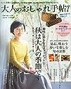 大人のおしゃれ手帖 2014年 10月号 [雑誌]