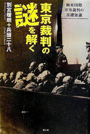 東京裁判の謎を解く