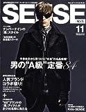 SENSE (センス) 2008年 11月号 [雑誌]