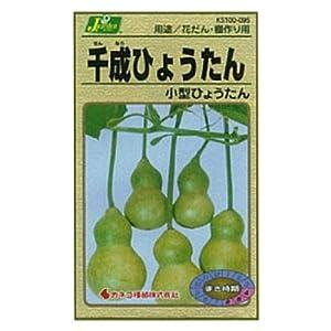 カネコ種苗 園芸・種 KS100シリーズ 千成ひょうたん 小型ひょうたん 草花100 095