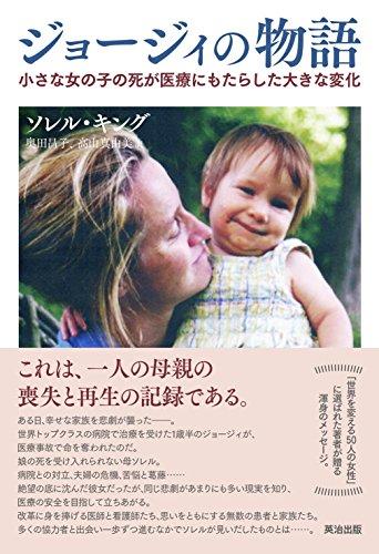 ジョージィの物語――小さな女の子の死が医療にもたらした大きな変化