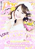 Popteen (ポップティーン) 2013年 03月号 [雑誌]