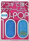 ギター弾き語り アコギで弾くカヴァーしたい超定番J-POP 100
