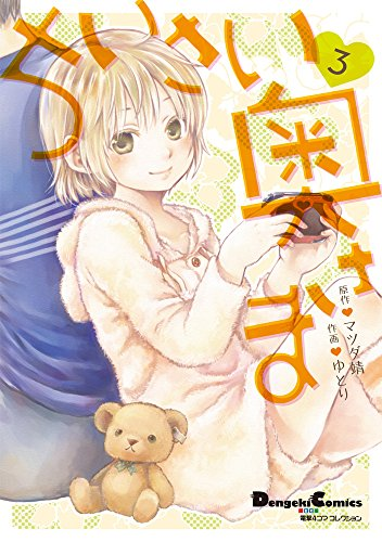 電撃4コマ コレクション ちいさい奥さま (3) (電撃コミックスEX)
