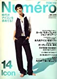 Numero TOKYO (ヌメロ・トウキョウ) 2008年 05月号 [雑誌]