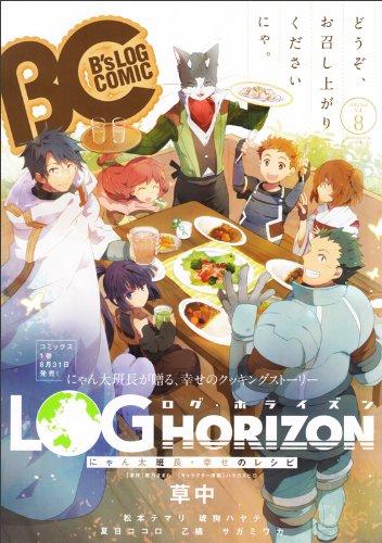 B's-LOG COMIC 2013 Sep. Vol.8 (B's-LOG COMICS) : ログ・ホライズン ...