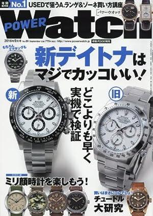 POWER Watch(パワーウォッチ)2016年 09 月号 (雑誌)