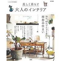 リンネル 特別編集 表紙画像