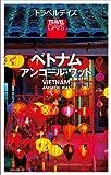 ベトナムアンコールワット (トラベルデイズ)
