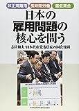 日本の雇用問題の核心を問う―非正規雇用長時間労働最低賃金 志位和夫・日本共産党 (文献パンフ)