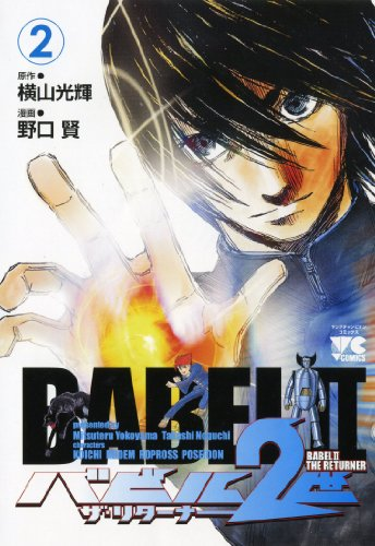 バビル2世ザ・リターナー 2 (ヤングチャンピオンコミックス)