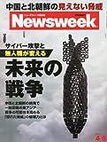 Newsweek (ニューズウィーク日本版) 2013年 4/9号 [雑誌]