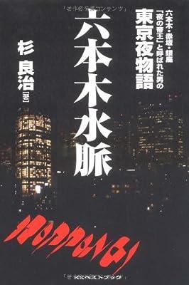 六本木水脈―六本木・赤坂・銀座「夜の帝王」と呼ばれた男の東京夜物語 (Big BirdのBest Books)