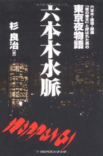六本木水脈―六本木・赤坂・銀座「夜の帝王」と呼ばれた男の東京夜物語