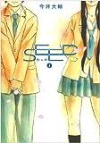 SEED / 今井 大輔 のシリーズ情報を見る