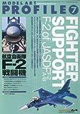 MODEL Art (モデル アート) 増刊 モデルアートプロフィールF―2 2010年 05月号 [雑誌]