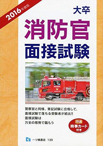 大卒程度 消防官面接試験