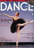 DANCE MAGAZINE (ダンスマガジン) 2012年 04月号 [雑誌]