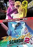 スキャンダル2 韓流アイドルの実態 [DVD]