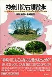 神奈川の古墳散歩