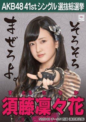 AKB48 公式生写真 僕たちは戦わない 劇場盤特典 【須藤凜々花】