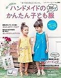 ハンドメイドのかんたん子ども服2015夏 (レディブティックシリーズno.3981)