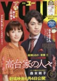 YOU(ユー) 2016年 06 月号 [雑誌]