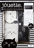 jouetie 猫 ステーショナリーセットBOOK<ペンケース+カードケース+ふせん+ボールペン付き> (宝島社ステーショナリーシリーズ)&#8221; style=&#8221;border: none;&#8221; /></a></div> <div class=