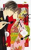 一筆入婚! 2 (白泉社レディースコミックス)